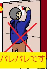 せどり禁止対策③