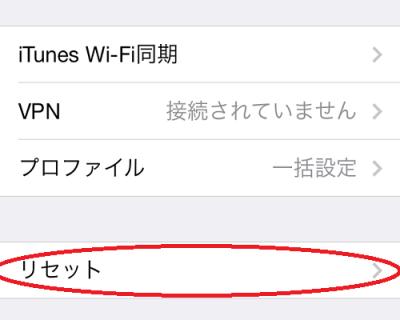 iPhone通信障害4