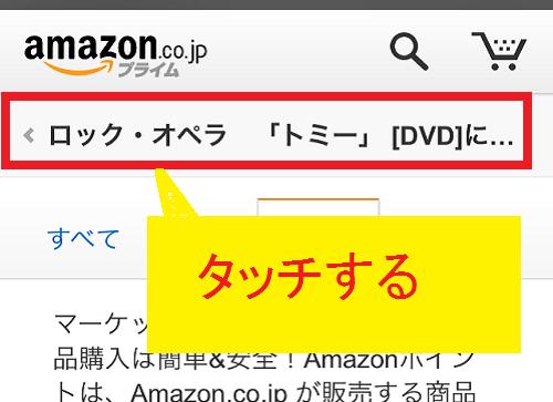アマゾン不具合4