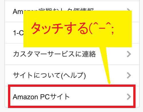 アマゾン不具合6