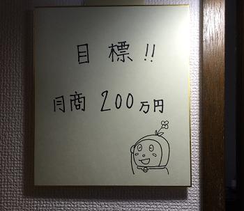 8月100万円2
