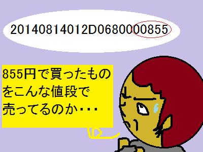 SKU番号2