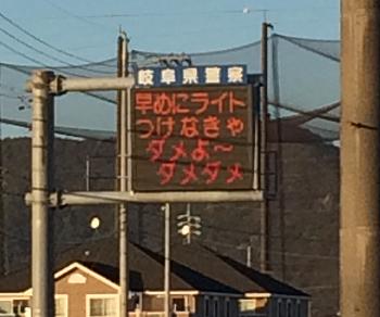 岐阜遠征2