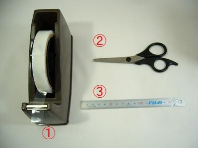 テープ貼り1