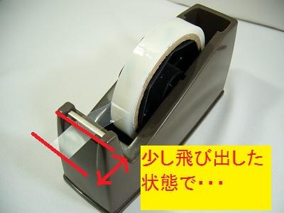 テープ貼り2