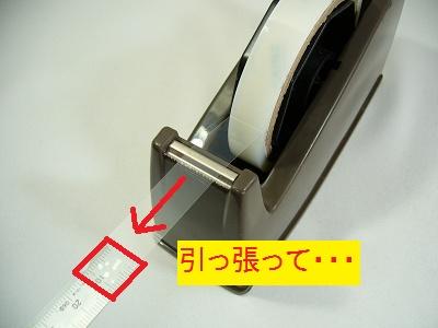 テープ貼り4