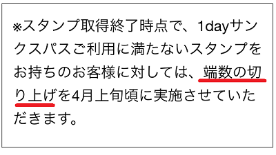 ワンデー廃止4